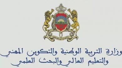 Photo of نتائـج الاختبـارات الكتابيـة  لامتحانات الكفاءة المهنية لسنة 2019