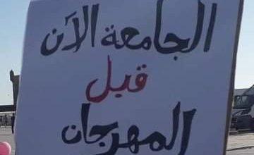 Photo of الجامعة والتشغيل قبل السياحة و التطبيل والرقص!